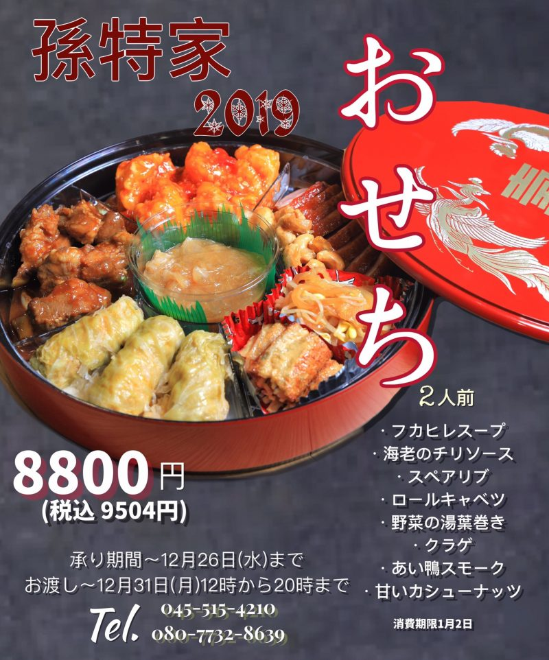 2019孫おせち料理